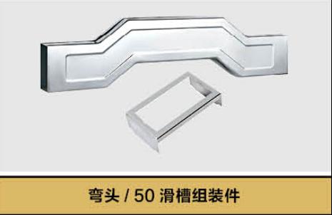 弯头/50滑槽组件